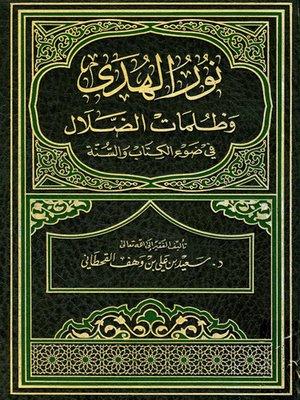 cover image of نور الهدى وظلمات الضلال في ضوء الكتاب والسنة