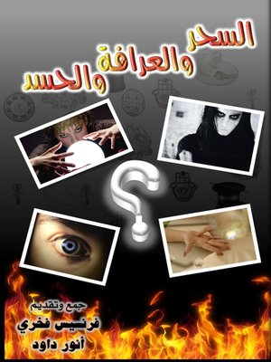 cover image of السِّحر والعِرافَة والحَّسد