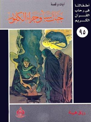 cover image of أطفالنا فى رحاب القرآن الكريم - (95)جنات سبأ وجزاء الكفور