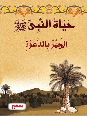 cover image of حياة النبى-صلى الله عليه و سلم- الجهر بالدعوة