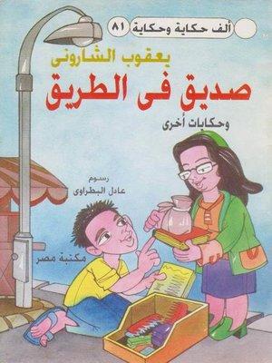 cover image of صديق في الطريق