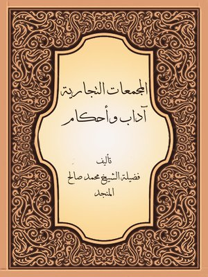 cover image of المجمعات التجارية آداب وأحكام