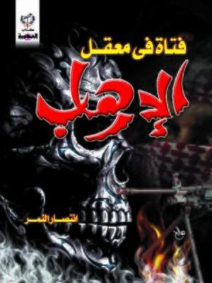 cover image of فتاة في معقل الإرهاب