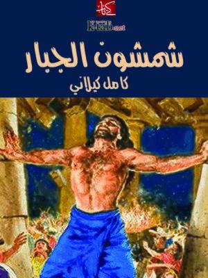 cover image of شمشون الجبار