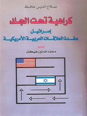 cover image of كراهية تحت الجلد