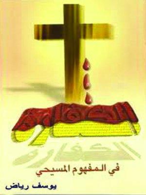 cover image of الكفارة في المفهوم المسيحي