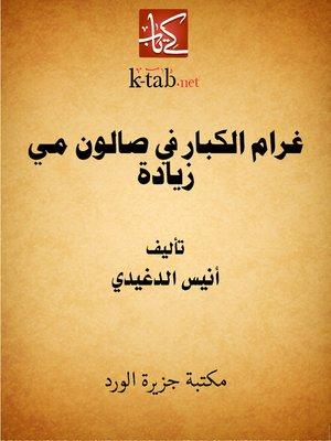 cover image of الكبار في صالون مي زيادة