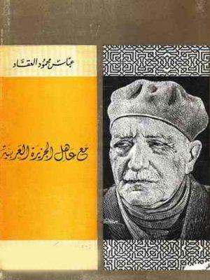 cover image of مع عاهل الجزيرة العربية