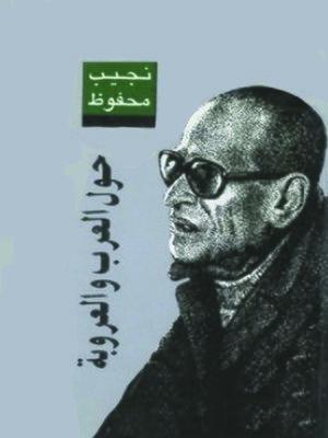 cover image of حول العرب والعروبة