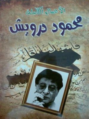cover image of الأعمال الكاملة