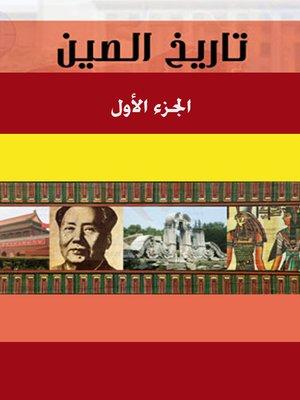 cover image of تاريخ الصين - الجزء الأول