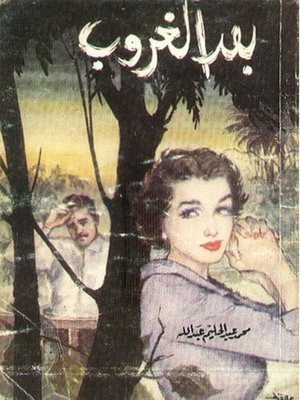cover image of بعد الغروب