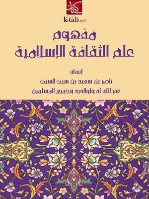 cover image of مفهوم علم الثقافة الإسلامية