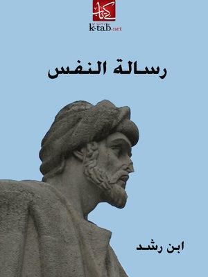 cover image of رسالة النفس