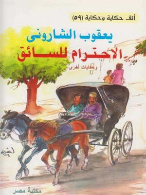 cover image of الاحترام للسائق