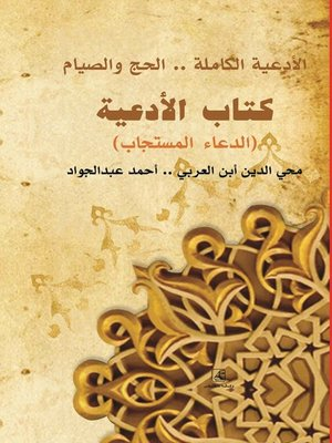 cover image of صورة دوریان جراي