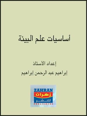 cover image of أساسيات علم البيئة