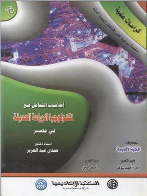 cover image of أخلاقيات التعامل مع تكنولوجيا الزراعة الحديثة في مصر
