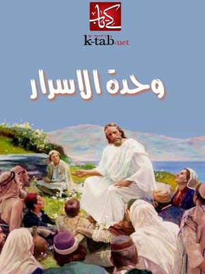 cover image of وحدة الأسرار