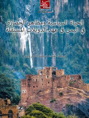 cover image of الحياة السياسية و مظاهر الحضارة في اليمن في عهد الدويلات المستقلة