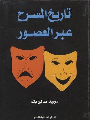 cover image of تاريخ المسرح عبر العصور