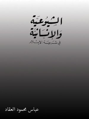 cover image of الشيوعية والإنسانية في شريعة الإسلام