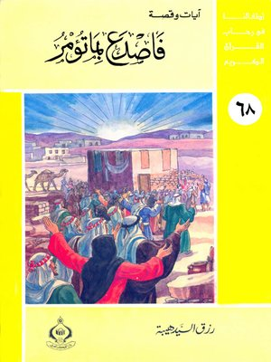cover image of (68)فاصدع بما تؤمر