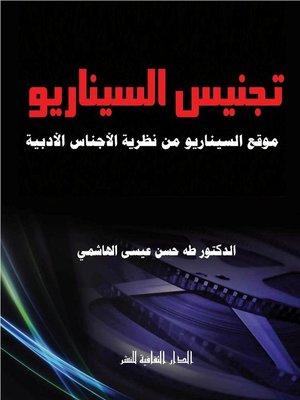 cover image of تجنيس السيناريو