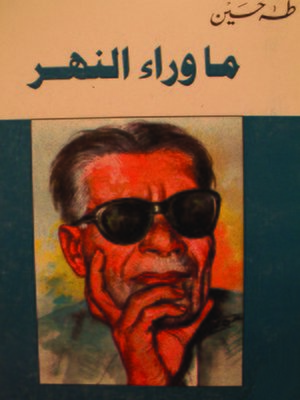 cover image of ما وراء النهر