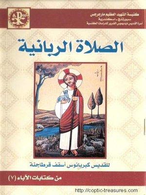 cover image of الصلاة الربانية