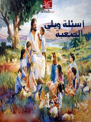 cover image of أسئلة ويلي الصعبة