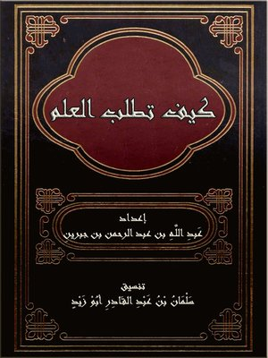cover image of كيف تطلب العلم