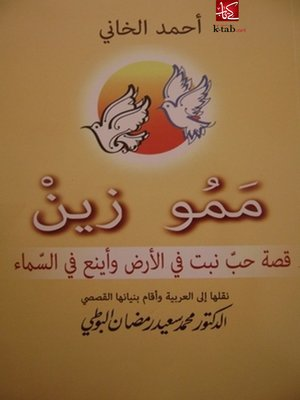 cover image of ممو زين