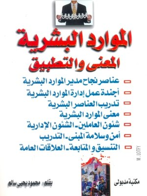 cover image of المـوارد البشــرية  ( المعنى والتطبيق )