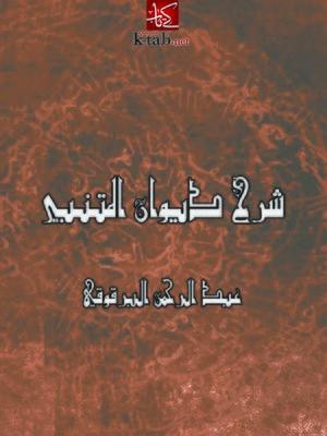 cover image of شرح ديوان المتنبي