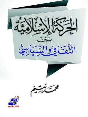 cover image of الحركة الإسلامية بين الثقافي والسياسي