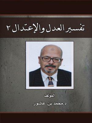 cover image of 2 تفسير العدل والإعتدال