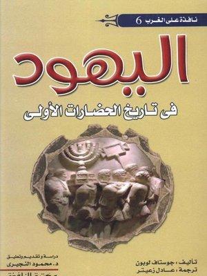 cover image of اليهود فى تاريخ الحضارات الأولى