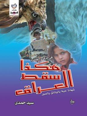 cover image of هكذا سقط العراق