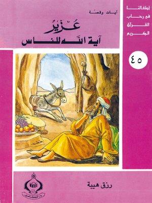 cover image of أطفالنا فى رحاب القرآن الكريم - (45)عُزير أية الله للناس -