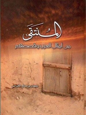 cover image of المنتقي من أمثال العرب وقصصهم