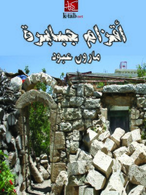 cover image of أقزام جبابرة