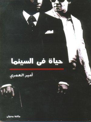 cover image of حياة في السينما
