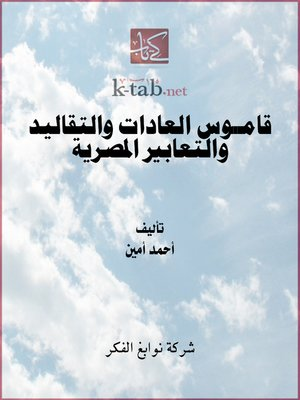 cover image of قامــــــوس العادات والتقاليد والتعابير المصرية