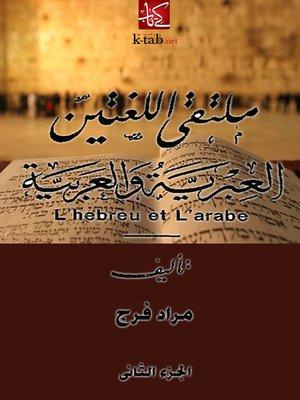 cover image of ملتقي اللغتين العربية و العبرية - الجزء الثاني