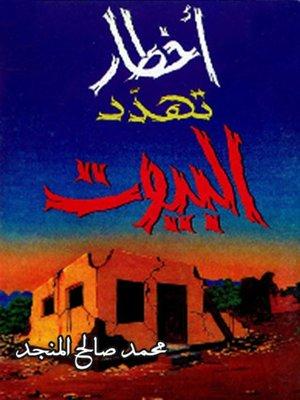 cover image of أخطار تهدد البيوت