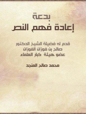 cover image of بدعة إعادة فهم النص