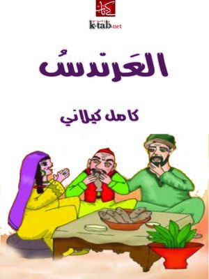 cover image of العرندس