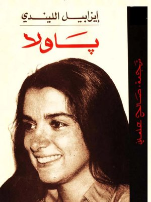 cover image of باولا
