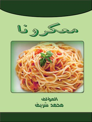 cover image of معكرونا